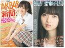 ■日刊スポーツ「月刊AKB48グループ新聞」18年9月号 ※...