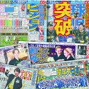 2020年10月1日〜10月15日 バックナンバー 大阪版 東京本社発送分との同梱はできません。DM便発送は3部まで 宅配便の場合は80サイズ