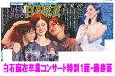 10月29日都内即売版限定版 乃木坂46白石麻衣さん卒業ライブ4ページ特集【限定版につきおひとり様1部までとさせていただきます】