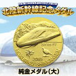 北陸新幹線記念純金メダル(大)
