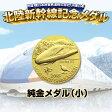 北陸新幹線記念純金メダル(小)