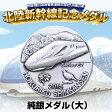 北陸新幹線記念純銀メダル(大)
