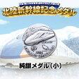 北陸新幹線記念純銀メダル(小)