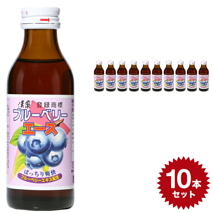 漢薬 ブルーベリーエース 4962459-125...の商品画像