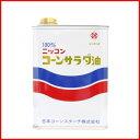 [ギフトセット]高級コーンサラダ油【1.4Kg缶入り2缶セット】【送料無料】