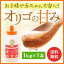 オリゴの甘み(イソマルトオリゴ糖・1.0kg)