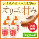 オリゴの甘み1kg(イソマルトオリゴ糖・1.0kg×4本)【送料無料】