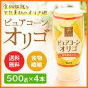 ピュアコーンオリゴ(500g×4本)【送料無料】