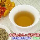 健康茶「グアバ茶」A級品(シジュウ�