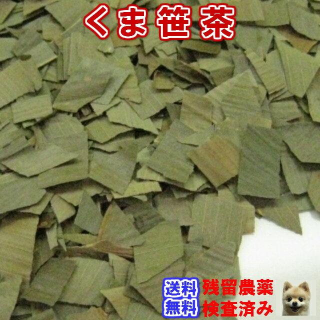 健康茶「くま笹茶」【送料無料】業務用真空パック1...の商品画像