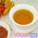 ハーブティー「サフラワー」(紅花茶)[ノンカフェインティー]チャック付新鮮真空パック100g残留農薬
