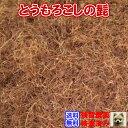 健康茶「トウモロコシのひげ茶」(南蛮毛)チャック付新鮮真空パ...