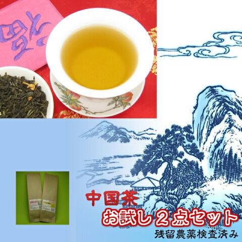[中国茶]お試しパック2点セット「