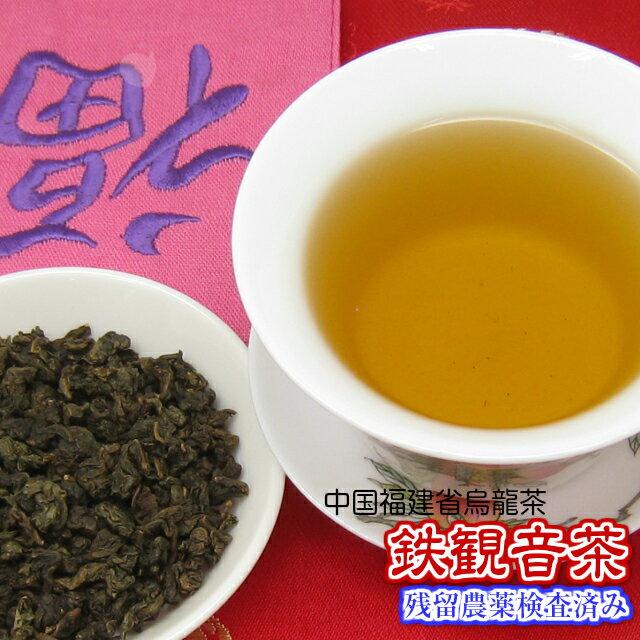福建省 烏龍茶「鉄観音茶」「