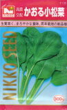 かおる小松菜 【春】【秋】 【郵送対応】