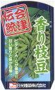 会津野菜苗「香り枝豆」【2本セット】〜4月下旬頃発送分予約〜