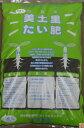 美土里たい肥(みどりたいひ) お買い得2袋セット【送料無料】【同梱不可】
