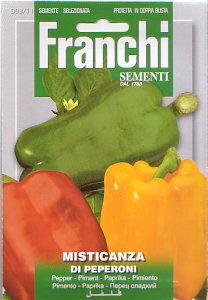 FRANCHI社 パプリカ・3色ミックス