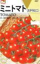 日光種苗 ミニトマト(ステラミニ) 1mL(約100粒) 【2887】【春】 【郵送対応】