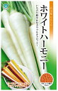 丸種 ホワイトハーモニー ネオコート種子 約340粒(にんじん・ニンジン) 【郵送対応】