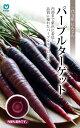 丸種 ニンジン パープルターゲット コート種子約1,000粒【郵送対応】