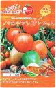 マウロの地中海トマト ベネチアンサンセット 約8粒【郵送対応】