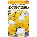 サカタのタネ よく咲くスミレ ビタミン・ラテ 30粒【郵送対応】