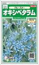 サカタのタネ オキシペタラム ブルースター 0.5ml【郵送対応】