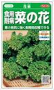 サカタのタネ 食用耐病菜の花 花娘 4.8ml【郵送対応】
