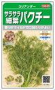 楽天日光種苗サカタのタネ サラサラ細葉パクチー 4ml【郵送対応】