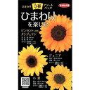 RoomClip商品情報 - サカタのタネ ひまわり3種アソートパック【郵送対応】