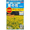 サカタのタネ 菜の花 寒咲系混合 景観用ボリュームパック 5g(5平米分)【郵送対応】