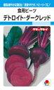 タキイ交配 食用ビーツ デトロイト・ダークレッド 1dl【郵送対応】