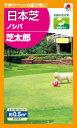 タキイ種苗 日本芝 ノシバ 芝太郎 15ml(約0.5m2分) 【郵送対応】