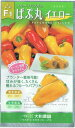 大和農園 フルーツパプリカ ぱぷ丸イエロー 約8粒【郵送対応】