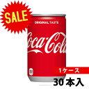 コカ・コーラ160ml缶30本コカ・コーラ 炭酸 コカコーラ 炭酸飲料1ケース メーカー直送