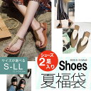 2020 夏シューズ2足入り福袋 サイズ選べる 【即納】 福袋 豪華 シューズ 靴 サンダル パンプス スニーカー レディース 韓国ファッション