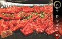 あか牛 特上カルビ 熊本県産 300g 焼肉 バラ 熊本 あか牛 焼肉