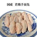鶏肉の中でも非常に柔らかい若鶏の手羽先6本セットを特別価格で...