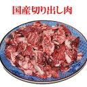 切り落としではない、切り出しです。極上の国産牛肉1kgを激安価格で提供!(あくまで煮込み用です。)/煮込み用/焼肉/鹿児島黒牛/和牛