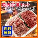 【送料無料】【☆4.73(10月19日現在)】焼肉の定番を集めたセット!3人分?4人分。全て九州産の