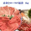 【☆4.80(12月20日現在)】赤身と白身のダブル牛肉セット1kg「赤身とロース両方食べ比べ