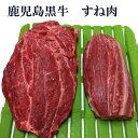 鹿児島黒牛A4等級和牛すね肉500g/和牛/国産/鹿児島/カレー/煮込み用