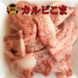 ショッピング商品 【新商品6月30日までお試し価格】鹿児島黒牛A4以上のみを使用したカルビこま切れ300g焼肉から牛丼まで、幅広い料理に活用できます。細切れ/小間切れ/牛肉/普段使い/炒め物/出汁/切り落とし/切り落し