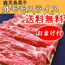【40個限定販売】【送料無料】鹿児島黒牛外モモスライス700g今ならおまけで切り落とし300gもついてくる。牛肉/すき焼き/しゃぶしゃぶ/肉じゃが/切り落し