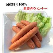 国産豚肉100%粗挽きウィンナー100g/加工品