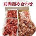 【まとめ買い】【お肉詰め合わせ】九州産お肉詰め合わせ!約4人...