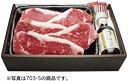 国産牛サーロインステーキ《180g×5枚》入り