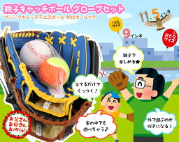 【365日出荷可能商品】【あす楽対応商品】GP (ジーピー) 親子 キャッチボール グローブセット マジックキャッチ テニスボール・野球ボール付