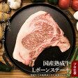 国産牛 熟成肉 Lボーンステーキ 不定貫 800g以上保証【BBQ・バーベキュー・焼肉】